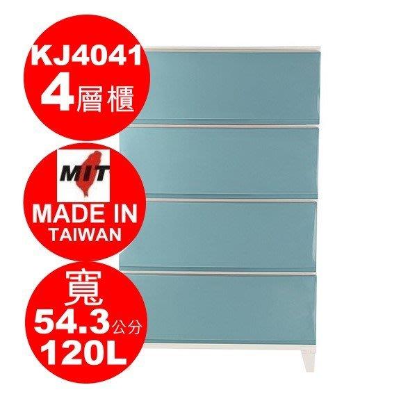 Umeda「免運」 (寬型)風華四層櫃藍/租屋傢俱/新房佈置/五斗櫃/衣物櫃/聯府/直購價