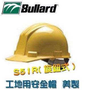 【米勒線上購物】美國 Bullard 工地用安全帽 旋鈕式 美國製 白 黃  藍