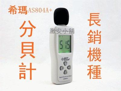 @拚評價最便宜@AS804A+分貝儀噪音計噪音儀音量檢測測量聲音大小分貝計分貝機分貝器音量計分貝計分貝儀背光gm1351
