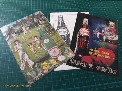 早期收藏~雜誌內頁 《黑松汽水 + 黑松可樂 》共三張 【CS超聖文化讚】