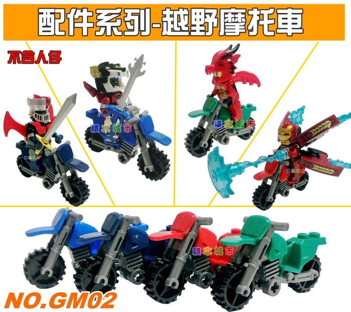 【積木城市】積木公仔系列- 4色可挑 越野摩托車 積木散件 機車 摩托車 哈雷 擋車 越野機車 相容樂高LEGO MOC