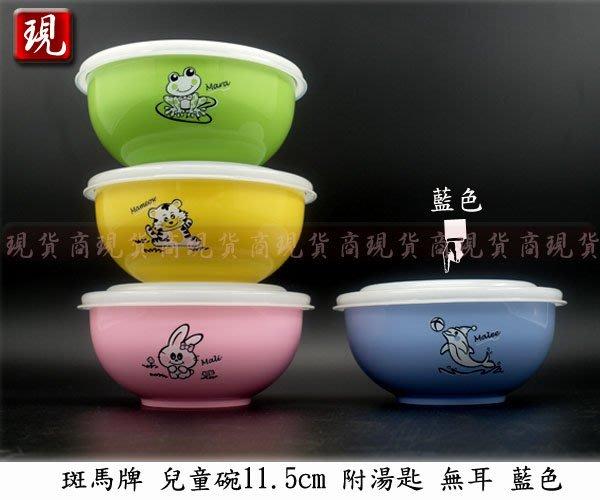【現貨商】ZEBRA 斑馬牌 兒童碗 11.5cm 藍色 隔熱碗 兒童餐具 學習碗 飯碗 不鏽鋼碗 附湯匙 附蓋