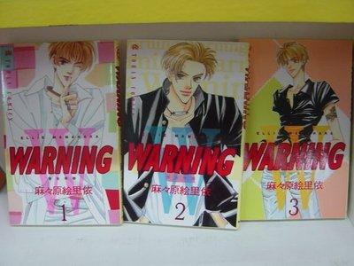 【東販中漫】【警告青春 WARNING 1~3完 (自有書*九成新)】【麻麻原繪里】