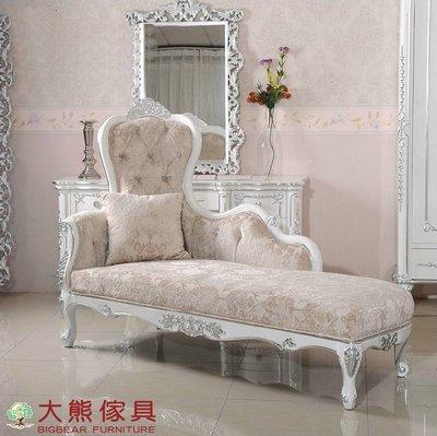 【大熊傢俱】金茂 L-3 新古典 貴妃椅 躺椅 沙發 歐式 布沙發 單人沙發 沙發床 椅子