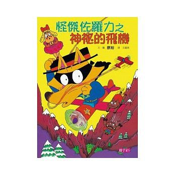 ☆天才老爸☆→【親子天下】怪傑佐羅力(14):神祕的飛機 怪傑佐羅力系列 佐羅力 電視卡通、 動畫 親子 繪本 共讀