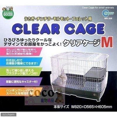 COCO《免運》MARUKAN新款抽屜式兔籠M號MR-306(附跳板+輪子)可上開,刺蝟籠、貂籠、天竺鼠籠 台北市