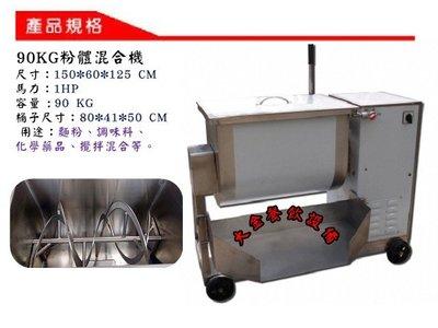 大金餐飲設備~~~90KG粉體混合機/藥品混合機/麵粉混合機/調味料混合機/攪拌混合