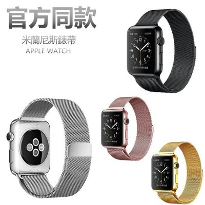 Apple Watch series 4代 米蘭錶帶 不鏽鋼金屬錶帶 官方同款蘋果手錶 米蘭尼斯錶帶 iwatch錶帶