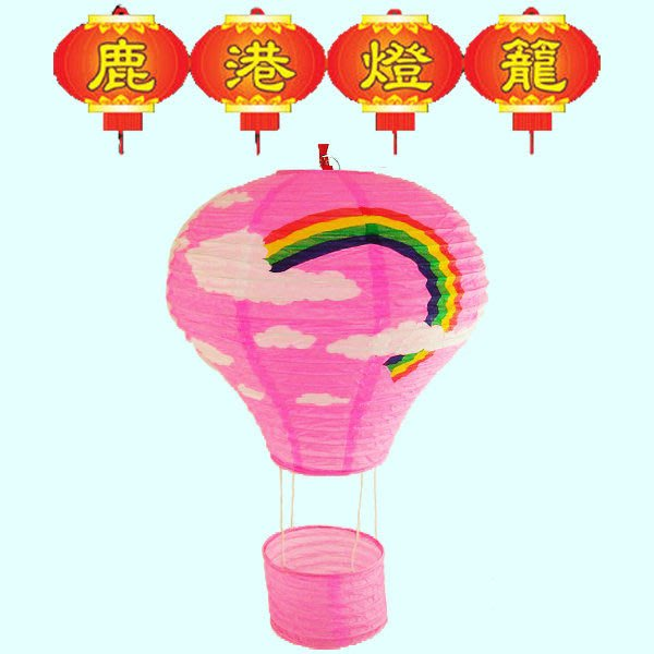 【台灣燈會‧鹿港燈籠】熱氣球燈籠-粉紅色(獨家設計.歡迎團購)