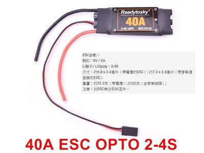 E37B 40A ESC OPTO 2-4S 無刷電子調速器 直升機 無人機 飛機 RC