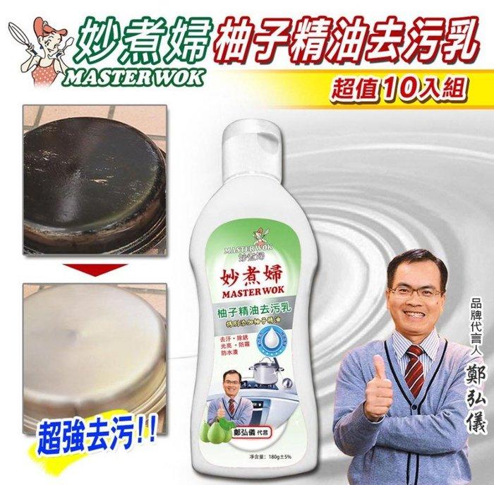 鄭弘儀代言 妙煮婦 柚子精油去污乳 廚房油污 除黴去污 玻璃油膜 電器外殼 一瓶多用 通通搞定