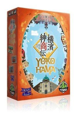 (海山桌遊城) 送牌套 正版桌遊 橫濱紳商傳 Yoko Hama 繁體中文版