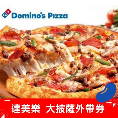 【滿額免運費】達美樂大pizza外帶兌換券【可開三聯式發票】