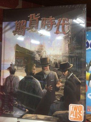 正版桌遊 桌遊滿千免運  期貨時代 hab & Gut 繁體中文版