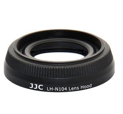 『BOSS』JJC Nikon尼康NIKKOR 18.5mm遮光罩f/1.8 f1.8 HB-N104遮光罩相容原廠