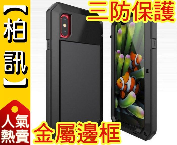 【三防保護!】iPhone X XS 重裝鎧甲 手機殼 保護殼 保護套 另 iPhone 8 Plus 7 i7 i8