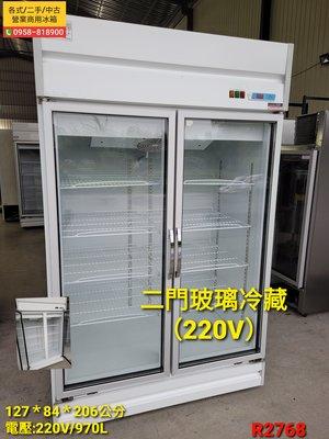 2門/二門/雙門玻璃冷藏展示冰箱/營業用玻璃冰箱/飲料櫃/970L玻璃冷藏冰箱/展示櫥/西點櫥/對開式冰箱/R2768