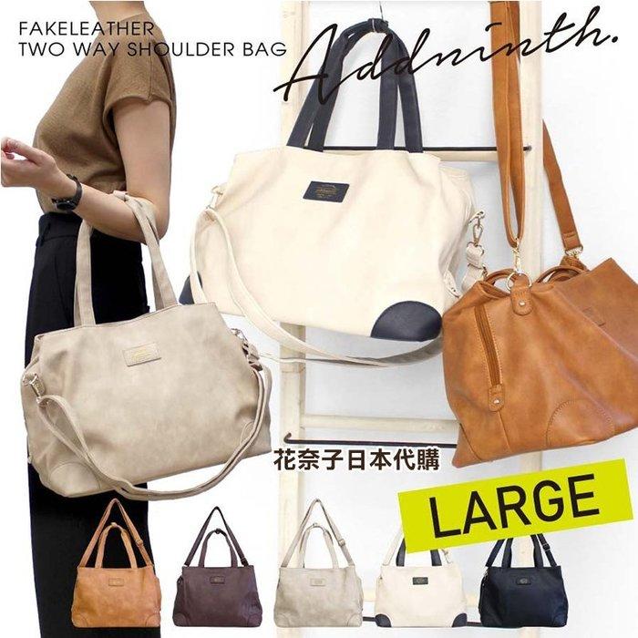 ✿花奈子✿日本 AddNinth 時尚優雅 2way大款 皮革 背包 側背包 大容量 公事包 手提包 兩用包 背包 皮包