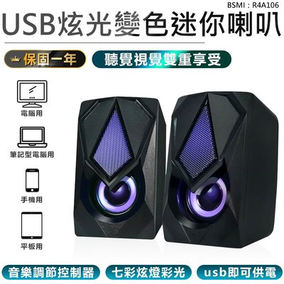 【USB炫光變色迷你喇叭】喇叭 音箱 音響 重低音喇叭 電競喇叭 電腦喇叭 多媒體喇叭 USB喇叭【AB719】
