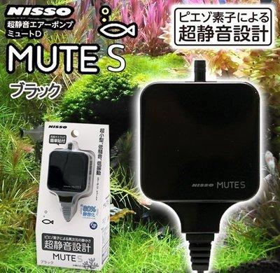 N-NPA-041 微笑的魚水族☆日本NISSO-尼索【超靜音迷你 空氣幫浦 MUTE-S (黑)】