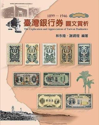 《臺鈔叢書》1899--1946臺灣銀行券圖文賞析(林永隆、謝錫煌編著)