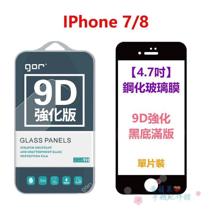 GOR/iPhone8/i7/4.7吋/9D/強化滿版/全玻璃/9H/曲面/鋼化玻璃/黑白框/保護貼/膜/愛蘋果❤️