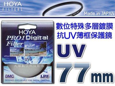 *華大*【高雄店 年度資訊月全館特價】HOYA PRO 1D 多層鍍膜 UV 保護鏡 77mm 立福公司貨