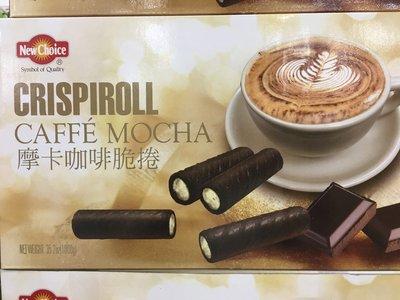 卓佑小舖♥摩卡咖啡脆捲 3包入 共1公斤 New Choice Crispiroll 盛香珍 捲心酥