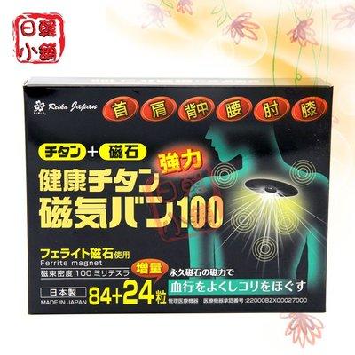 現貨 日本磁石痛痛貼 磁力貼100mt 升級增強版