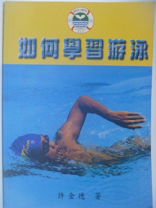 【月界二手書店】如何學習游泳-彩色圖片(絕版)_許金德_中華民國水上救生協會出版_原價300 ║體育║CDS