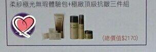 Covermark 彩妝&保養 旅行組 市價2170元