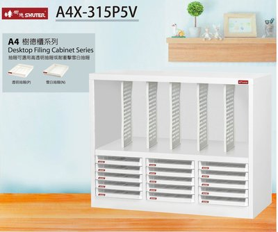 【樹德收納系列】落地型資料櫃 A4X-315P5V (檔案櫃/文件櫃/公文櫃/收納櫃/效率櫃)