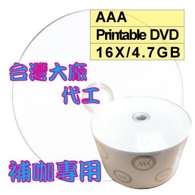 【台灣製造】AAA可列印式 Printable DVD-R 16X 4.7GB空白燒錄光碟片 50片