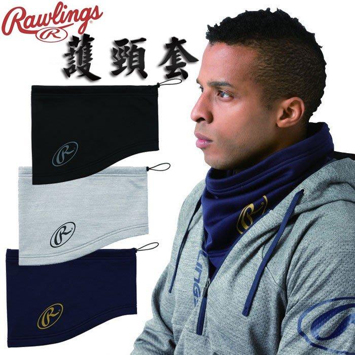 宏亮 公司貨 含稅附發票 Rawlings 羅林斯 護頸套 防寒 保暖 禦寒 防寒頸套 EAC9F02
