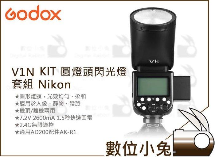 數位小兔【Godox 神牛 V1-N KIT 圓燈頭閃光燈套組 Nikon】閃燈 TTL 機頂 閃光燈 公司貨 鋰電池