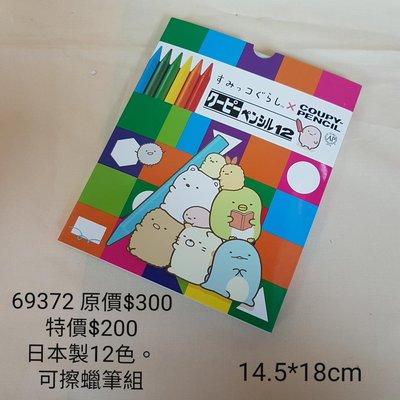 #特價品【日本進口】角落生物/角落小夥伴~可擦拭蠟筆組原價$300 特價$200