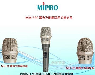 鈞釩音響~MIPRO含稅MM-590 ...