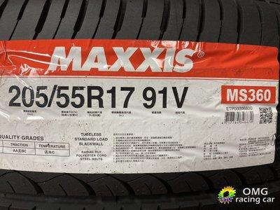 +OMG車坊+全新瑪吉斯輪胎 MS360 205/55-17 庫存特價2200元 低噪音 數量不多 售完為止