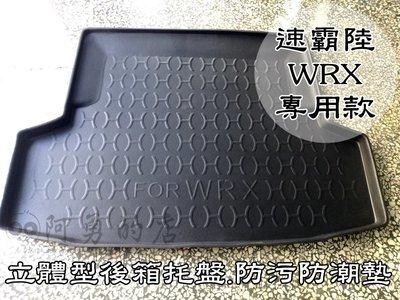 【阿勇的店】速霸陸 WRX SUBARU IMPREZA 專用 3D立體防漏設計 加厚材質 行李箱車箱防水托盤防汙墊