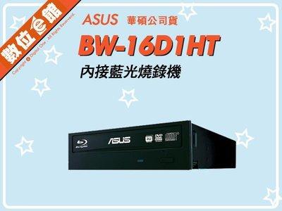 【台灣公司貨】數位e館 ASUS 華碩 BW-16D1HT 內接式 藍光燒錄機 BD光碟機 16X SATA 台北市