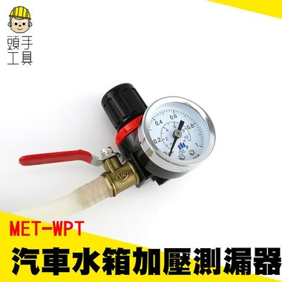 《頭手工具》水箱測漏儀 檢測儀  汽車水箱加壓測漏器 汽車冷卻系統測試儀 MET-WPT