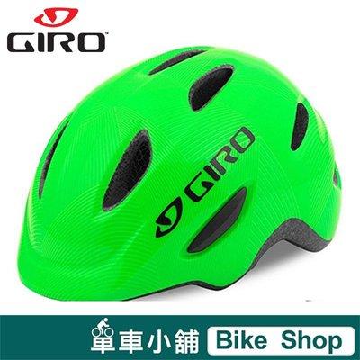 美國品牌 GIRO Scamp 兒童安全帽 自行車 滑步車 公路車 登山車 綠/萊姆線條 - S號