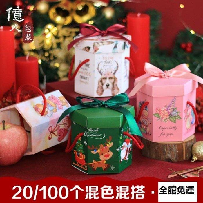 聖誕新款平安果包裝盒六邊形蘋果盒平安夜禮物包裝盒禮品盒
