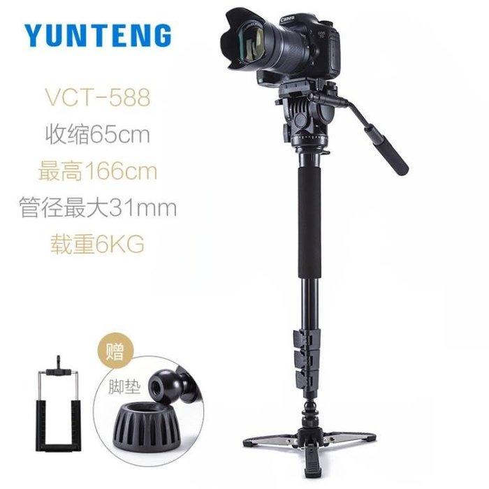 獨腳架專業攝影攝像機單眼相機便攜液壓阻尼云臺YXS