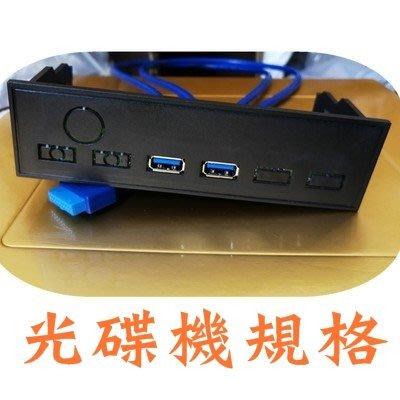 全新 USB 3.0 3.5吋 前置面板 內建2.5吋 擴充槽 面板安裝於光碟機位置 19針/20pin USB3.0