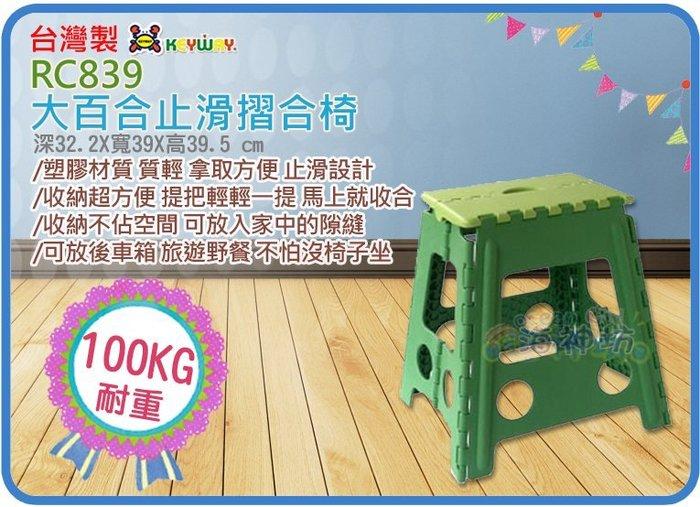 =海神坊=台灣製 KEYWAY RC839 大百合止滑摺合椅 折疊椅 耐100kg 高39.5cm 6入1550元免運