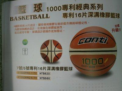 CONTI~B1000PRO-7-TY  7號專利16片深溝橡膠籃球
