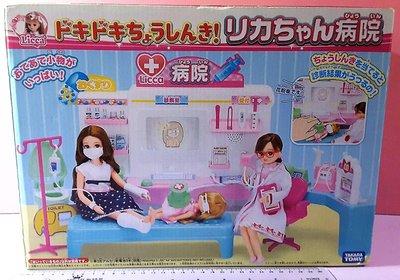 【Mika】莉卡配件 愛心診所(不含娃娃/電池)Licca*現貨 莉卡病院