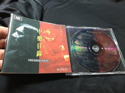 二手CD 中樂目錄 94 CATALOGUE SAMPLER 1993BMG香港 中國音樂