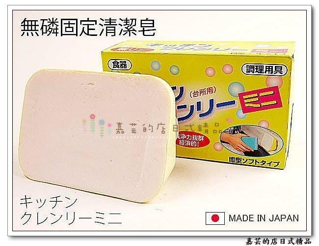 日本製 無磷固定清潔皂 洗碗 肥皂 洗碗精 廚房清潔 流理台清潔 無磷洗碗皂(單買本商品不支援三千免運)缺貨中